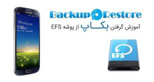 Backup-and-Restore-EFS-IMEI-Data