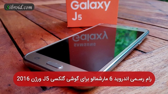 android 6 for galaxy j5 2016