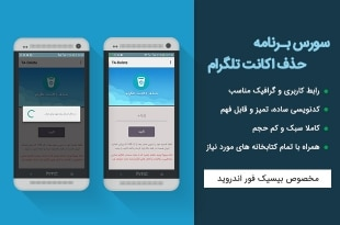 Delete-Telegram-Account-Banner