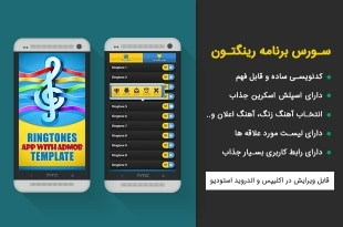 Ringtones-Application-Template