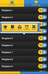 Ringtones Application Template pic3