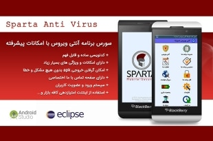 antivirus-source-code