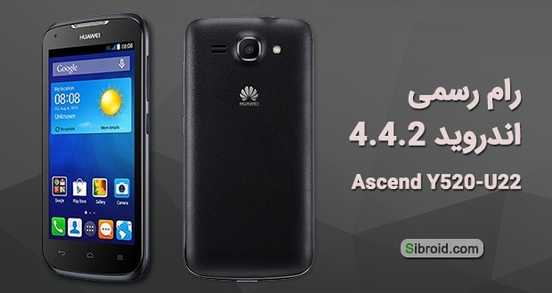 stock firmware ascend y520 U22