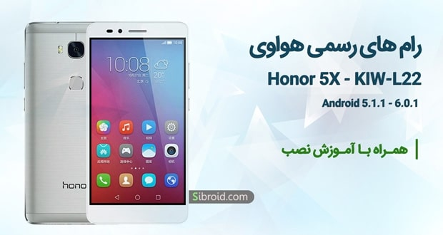 Official Rom for Huawei Honor 5x