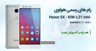 Official Roms for Honor 5X KIW-L21