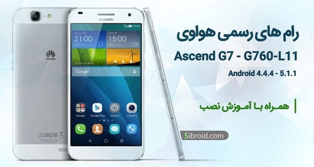 Official Roms for Huawei Ascend G760-L11