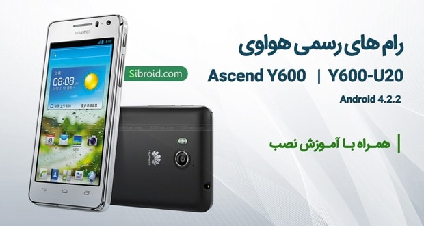 Official Roms For Huawei Ascend Y600-U2