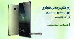 Official Roms for Huawei Mate S CRR-UL00