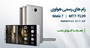 Official roms for huawei ascend mate7 MT7-L09