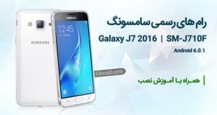 Stock Roms For Galaxy J7 2016 SM-J710F