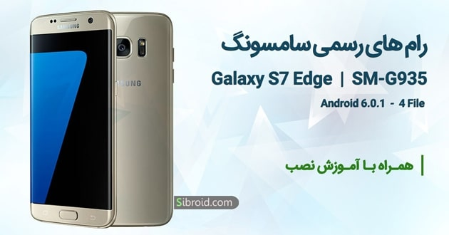 Stock Roms for Galaxy S7 Edge SM-G935