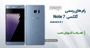 Samsung Galaxy Note7 -N930F